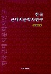 한국 근대시문학사 연구 앞속지에 편지글 있습니다
