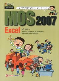 MOS 2007 Excel