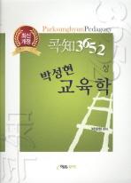 교육학(상)(박성현)(2011)(콕지 3652)
