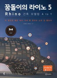 꿈돌이의 라이노 5(동영상강좌 DVD)(3판)(CD1장포함)