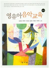 영유아음악교육(4판)
