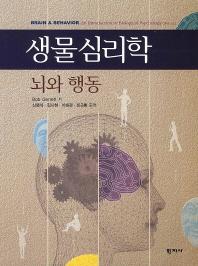 생물심리학: 뇌와 행동(2판)