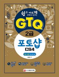 GTQ 포토샵 2급 CS4 (3급 포함)(쉽고 빠르게 한권으로 끝내는)