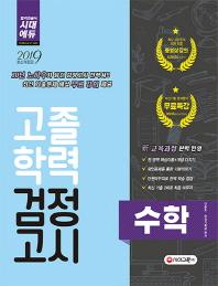 고졸학력 검정고시 수학(2019)(시대에듀)