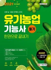 유기농업기능사 필기 한권으로 끝내기(2021)(개정판 11판)
