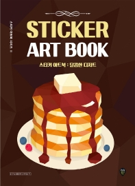 스티커 아트북: 달콤한 디저트(스티커 아트북 시리즈 2)