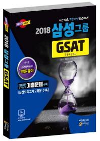 삼성그룹 GSAT 직무적성검사(2018)
