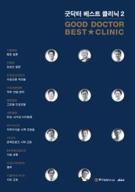 굿닥터 베스트 클리닉(Good Dotor Best Clinic). 2