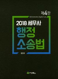 세무사 행정 소송법(2018)(4판)