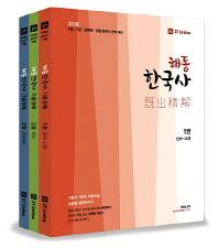 해동 한국사 기출정해(2018)(전3권)