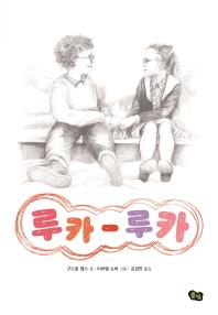 루카 루카 (2020년 2판1쇄)
