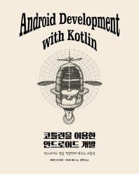 코틀린을 이용한 안드로이드 개발(프로그래밍 언어)