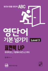 영단어 기본 넘기기 Level. 3(왕초보 탈출 영단어 ABC)