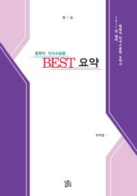 법원직 민사소송법 Best 요약(2017)(인터넷전용상품)