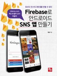 Firebase로 안드로이드 SNS 앱 만들기(Udemy.com 베스트셀러 강사 하울의)