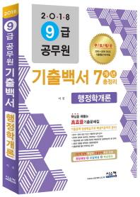 행정학개론 기출백서 7개년 총정리(9급 공무원)(2018)