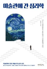 미술관에 간 심리학 ///9942