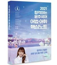 윤주국어 어법 어휘 핵심노트(2021)(합격하는)