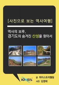 [사진으로 보는 역사여행] 역사의 보루, 경기도의 숨겨진 산성을 찾아서