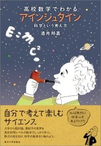 [해외]高校數學でわかるアインシュタイン 科學という考え方