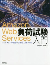 [해외]AMAZON WEB SERVICES負荷試驗入門 クラウドの性能の引き出し方がわかる