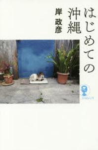 はじめての沖繩