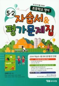 초등 영어 5-2 자습서&평가문제집(김혜리 외)(2019)(CD1장포함)