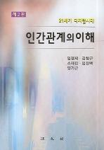 인간관계의 이해(21세기 디지털시대)(2판)(양장본 HardCover)