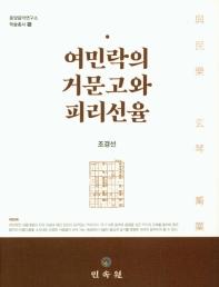 여민락의 거문고와 피리선율(동양음악연구소 학술총서 10)(양장본 HardCover)