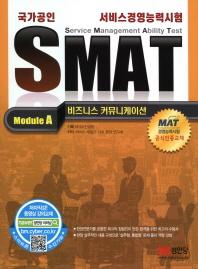 SMAT 서비스경영능력시험 Module A 비즈니스 커뮤니케이션(국가공인)(개정증보판)