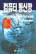 컴퓨터 통신망