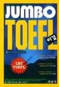 JUMBO TOEFL 비결