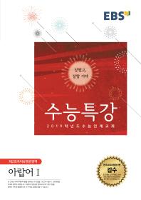 고등 제2외국어&한문영역 아랍어1(2019 수능)