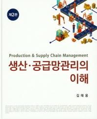 생산 공급망관리의 이해(2판)(양장본 HardCover)