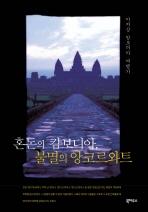 혼돈의 캄보디아 불멸의 앙코르와트
