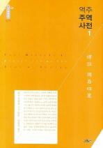 역주 주역사전. 1(동양편 078)(양장본 HardCover)
