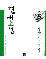 현대소설1(필수아이템)(2008)