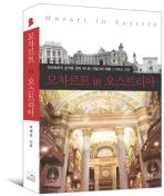 모차르트 IN 오스트리아 --- 책 위아래옆면 도서관장서인 있슴