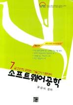 소프트웨어공학 7급(전산직 공무원 기술고시 시험대비)