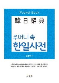 주머니속 한일사전(Pocket Book)(포켓북(문고판))