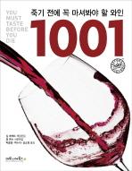 죽기 전에 꼭 마셔봐야 할 와인 1001(양장본 HardCover)