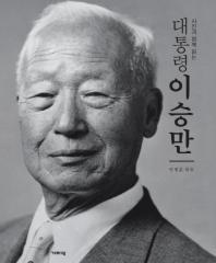 대통령 이승만 [양장/초판]