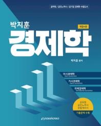 박지훈 경제학(개정판 4판)