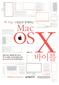 Mac OS X 바이블(맥 쓰는 사람들과 함께하는)