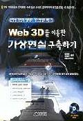 가상현실 구축하기(WEB3D를이용한)(S/W포함)