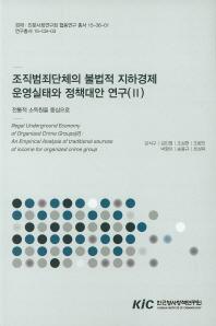 조직범죄단체의 불법적 지하경제 운영실태와 정책대안 연구. 2