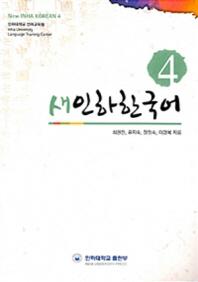 새인하한국어(New Inha Korean). 4