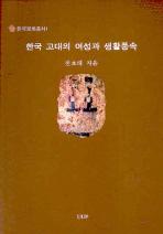 한국 고대의 여성과 생활풍속