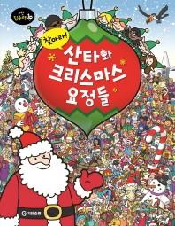 찾아라! 산타와 크리스마스 요정들(기탄 집중력up 찾아라 시리즈)(양장본 HardCover)