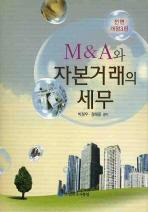 M & A와 자본거래의 세무